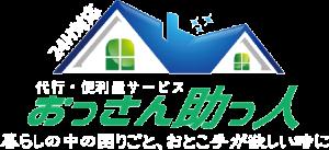 代行・便利屋サービス☆おっさん助っ人☆